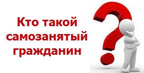 http://buh-tsn.ru/wp-content/uploads/samozanyatye.jpg