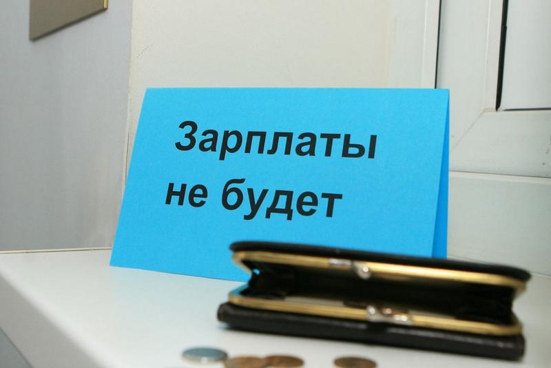 https://buh-tsn.ru/wp-content/uploads/nevyplata-zarplaty.jpg