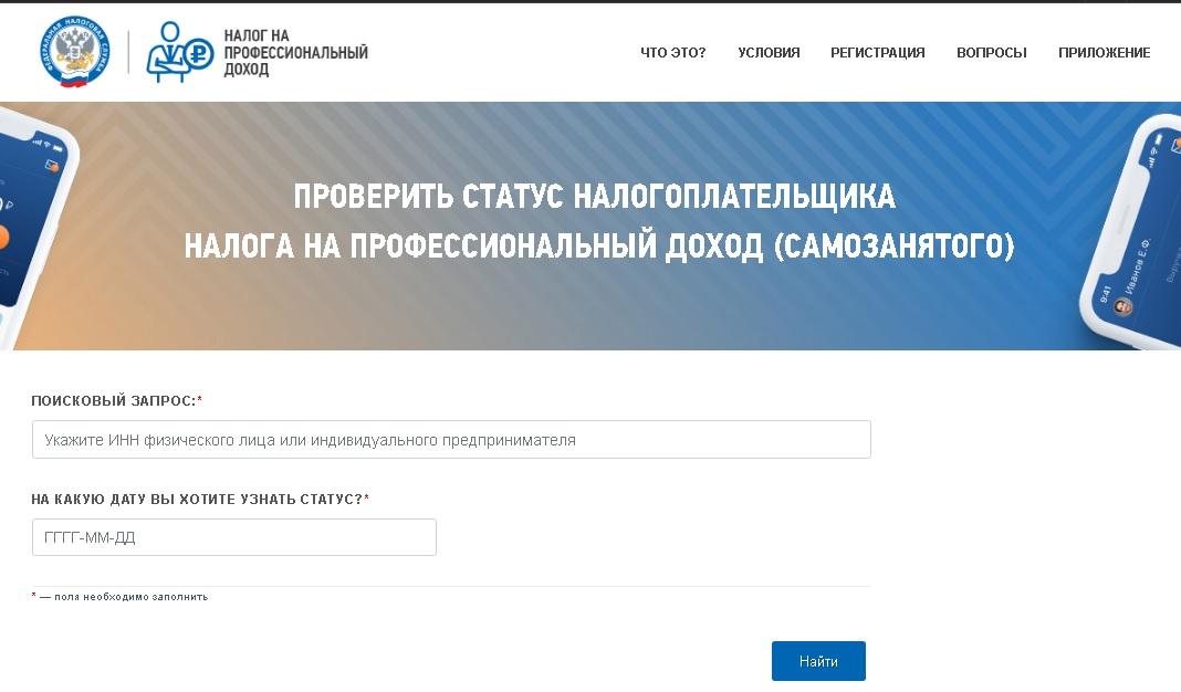 https://buh-tsn.ru/wp-content/uploads/proverit-status-samozanyatogo.jpg